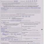 Заявление о регистрации контрольно-кассовой техники