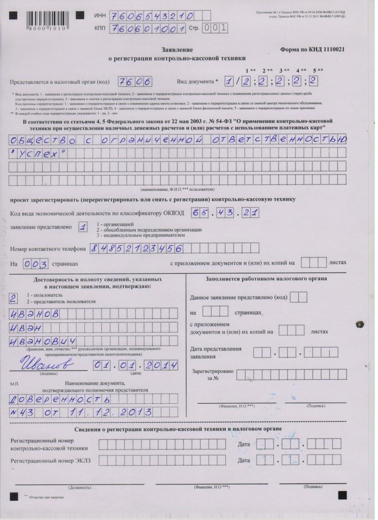 Заявление регистрации ккм