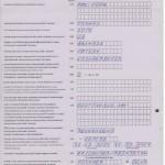 Раздел 1. Сведения о модели контрольно-кассовой техники, заявленной на регистрацию (перерегистрацию или снятию с регистрации) в налоговом органе