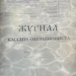 Журнал кассира, обложка