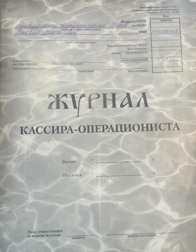 Документы для регистрации в ифнс ккм