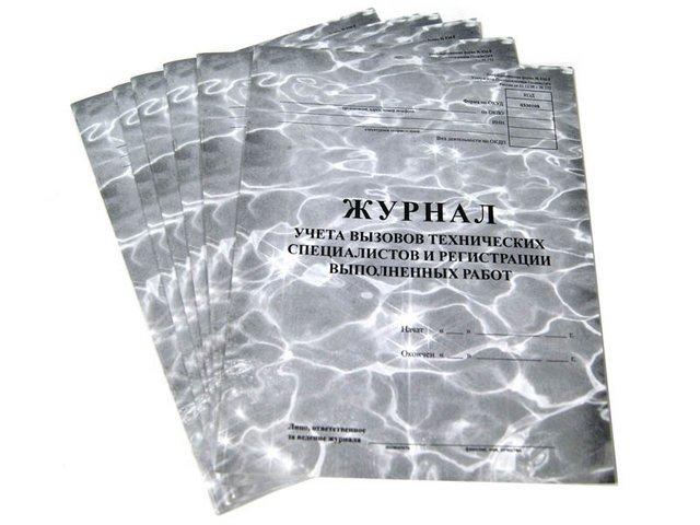 Журнал учета вызовов технических специалистов (КМ 8)