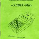 Технический паспорт Контрольно Кассовой Машины